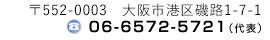 大阪市港区磯路1-7-1 電話 06-6599-0271(直通)