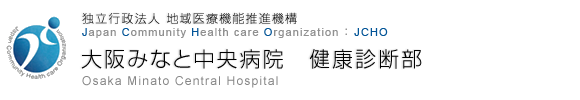 独立行政法人 地域医療機能推進機構 Japan Community Health care Organization 大阪みなと中央病院 健康診断部 Oosakaminato chuuou Hospital
