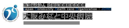 独立行政法人 地域医療機能推進機構 Japan Community Health care Organization JCHO 大阪みなと中央病院 Hokkaidou Hospital